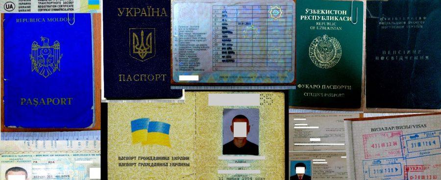 Проверка паспорта и других документов удостоверяющих личность