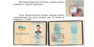 Дослідження (експертиза) документів Київ Україна