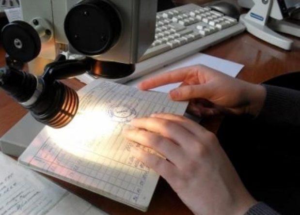 Cудово-почеркознавча експертиза